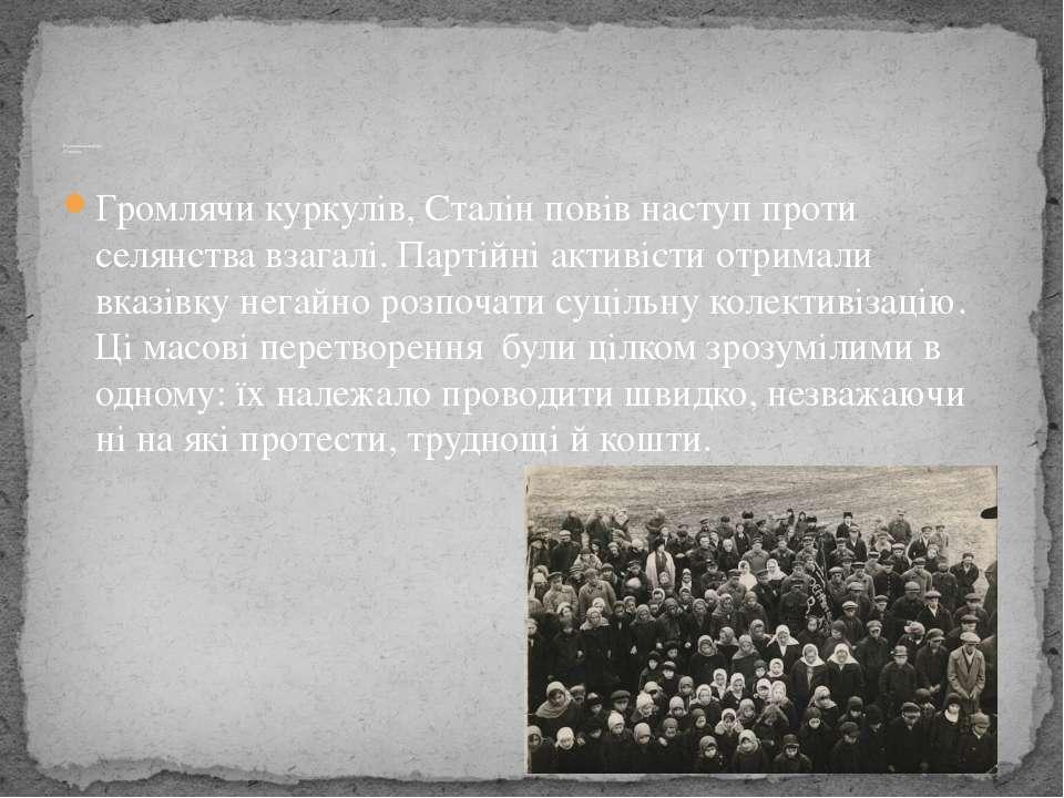 Громлячи куркулів, Сталін повів наступ проти селянства взагалі. Партійні акти...