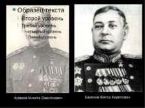 Черняховський Іван Данилович Полубояров Павло Павлович