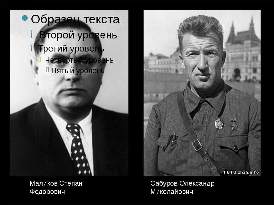 Чуваков Микита Омелянович Баранов Віктор Кирилович
