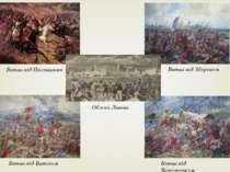 Битва під Пилявцями Битва під Зборовом Битва під Батогом Битва під Берестечко...