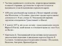 Частина українського суспільства, зокрема представники козацької старшини, ду...