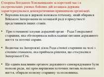 Створена Богданом Хмельницьким за короткий час і в екстремальних умовах бойов...