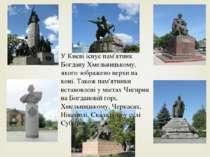 У Києві існує пам'ятник Богдану Хмельницькому, якого зображено верхи на коні....