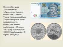 Портрет Богдана Хмельницького зображено на банкноті номіналом 5 гривень. Тако...