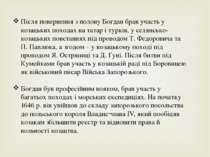 Після повернення з полону Богдан брав участь у козацьких походах на татар і т...