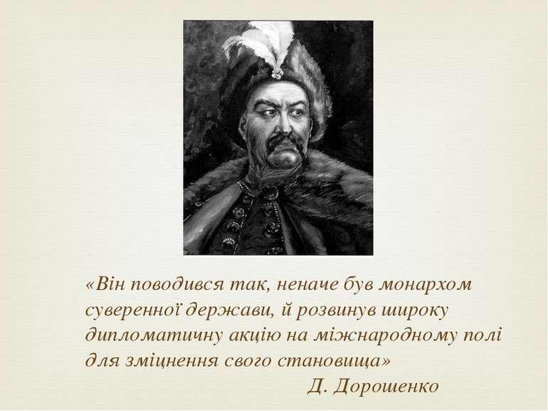 «Він поводився так, неначе був монархом суверенної держави, й розвинув широку...