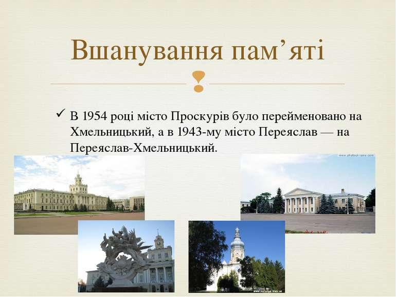 Вшанування пам'яті В 1954 році місто Проскурів було перейменовано на Хмельниц...