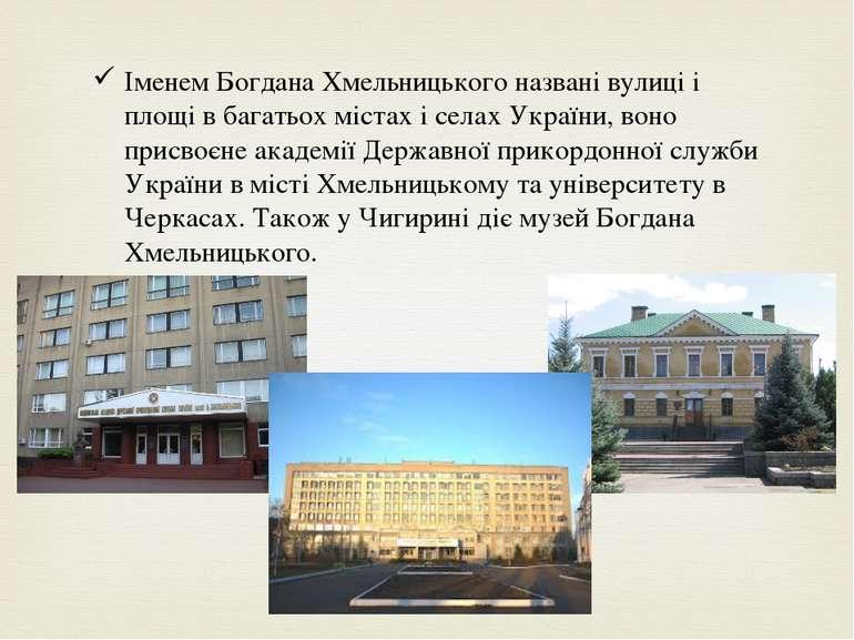 Іменем Богдана Хмельницького названі вулиці і площі в багатьох містах і селах...
