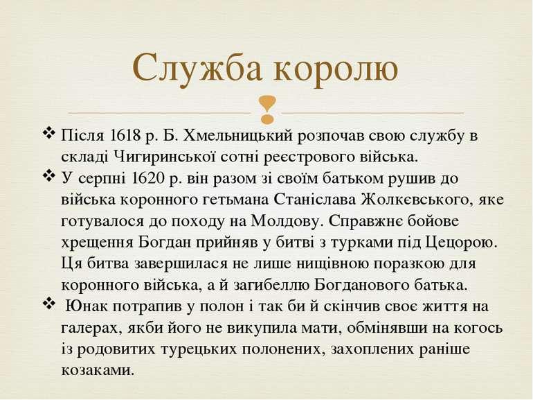 Служба королю Після 1618 р. Б. Хмельницький розпочав свою службу в складі Чиг...