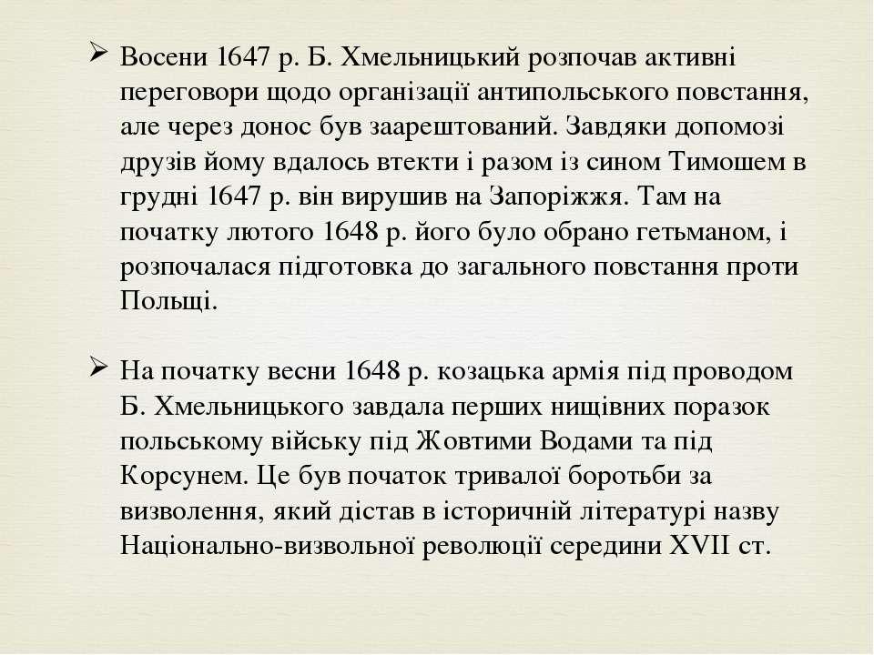Восени 1647 р. Б. Хмельницький розпочав активні переговори щодо організації а...