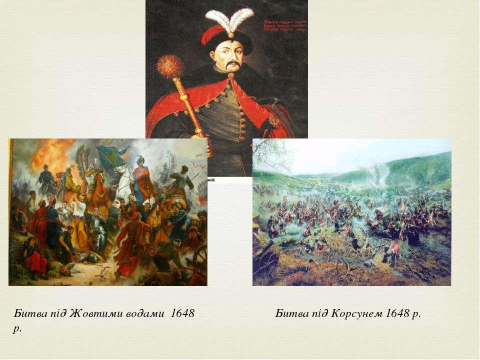 Битва під Жовтими водами 1648 р. Битва під Корсунем 1648 р.