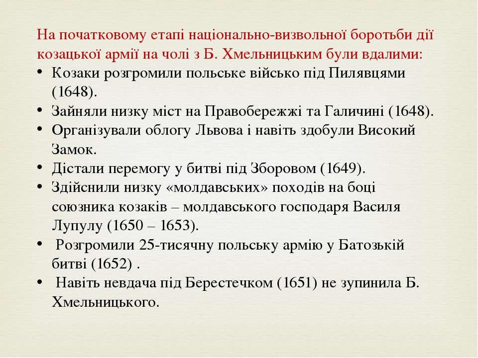 На початковому етапі національно-визвольної боротьби дії козацької армії на ч...