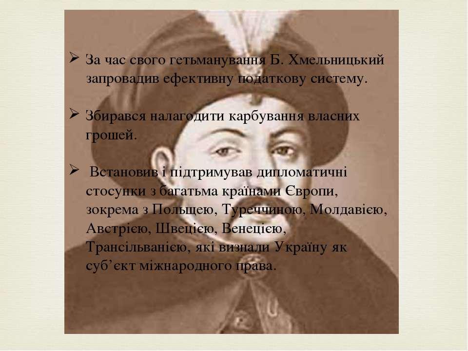 За час свого гетьманування Б. Хмельницький запровадив ефективну податкову сис...