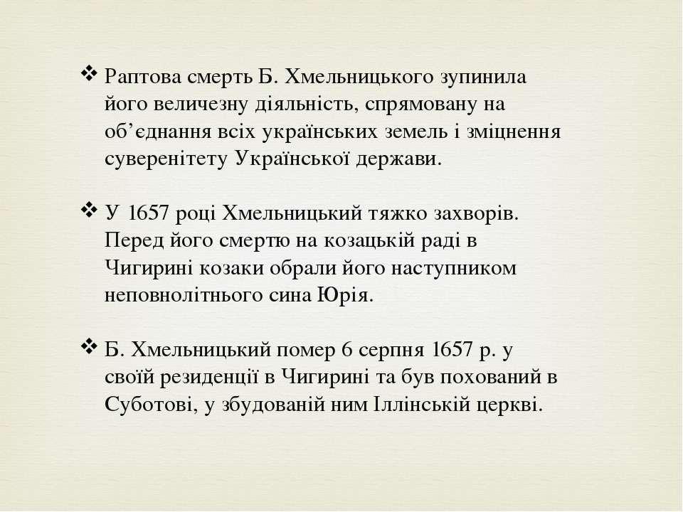 Раптова смерть Б. Хмельницького зупинила його величезну діяльність, спрямован...