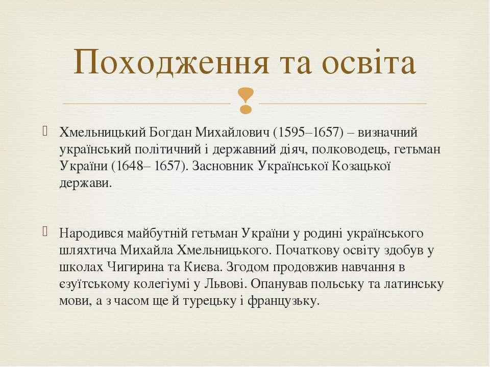 Хмельницький Богдан Михайлович (1595–1657) – визначний український політичний...