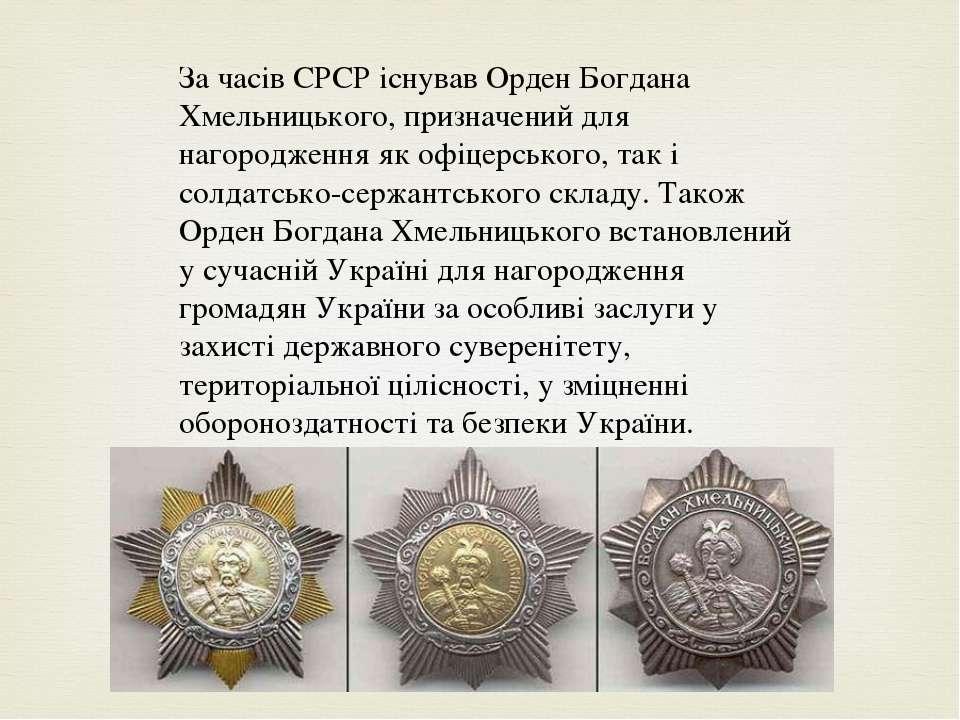 За часів СРСР існував Орден Богдана Хмельницького, призначений для нагороджен...