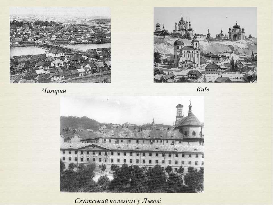 Єзуїтський колегіум у Львові Чигирин Київ