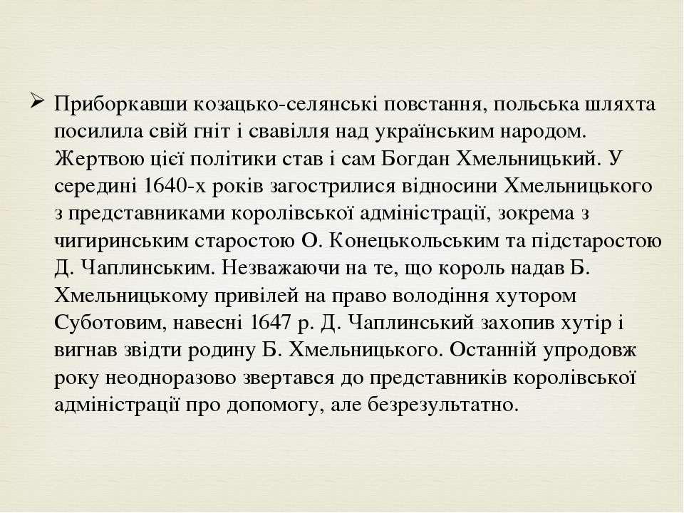 Приборкавши козацько-селянські повстання, польська шляхта посилила свій гніт ...