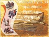 Київська Русь за правління Ярослава Мудрого