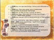 у 1018 році він програв битву з польським військом на Бузі; у 1020 році Яросл...