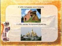 У 1050 побудував золоті ворота У 1051 заклав Печерський Монастир Правління Яр...