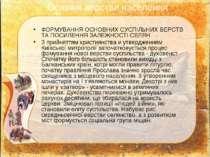 ФОРМУВАННЯ ОСНОВНИХ СУСПІЛЬНИХ ВЕРСТВ ТА ПОСИЛЕННЯ ЗАЛЕЖНОСТІСЕЛЯН З прийнят...