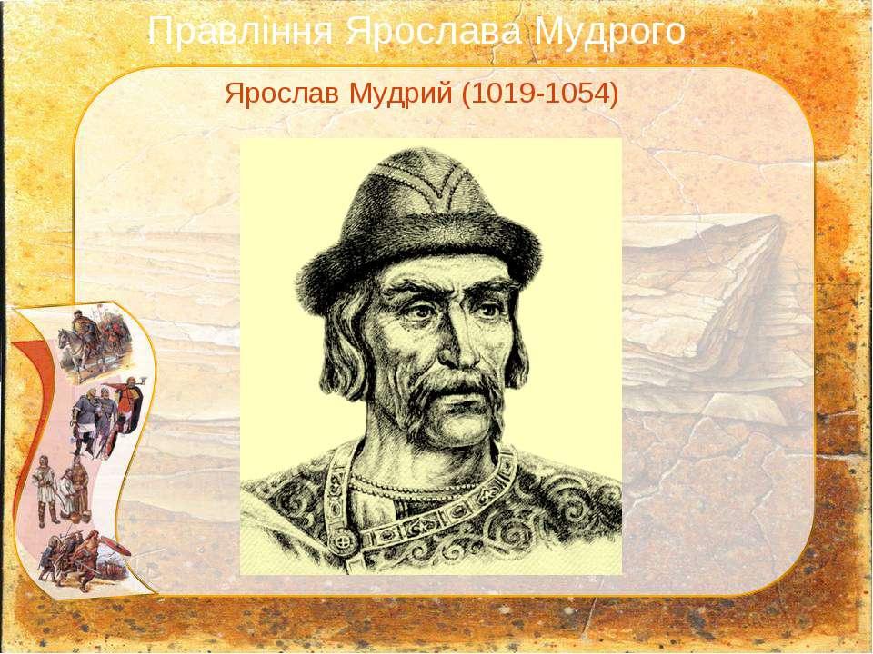 Ярослав Мудрий (1019-1054) Правління Ярослава Мудрого