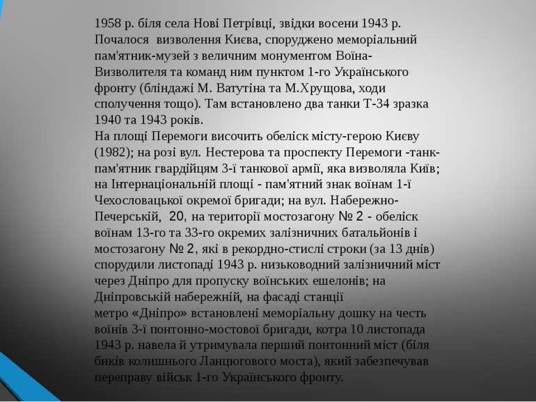 1958 р. біля села Нові Петрівці, звідки восени 1943 р. Почалосявизволення К...