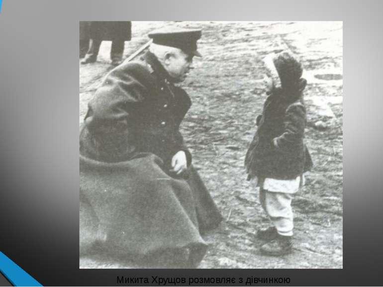 Микита Хрущов розмовляє з дівчинкою