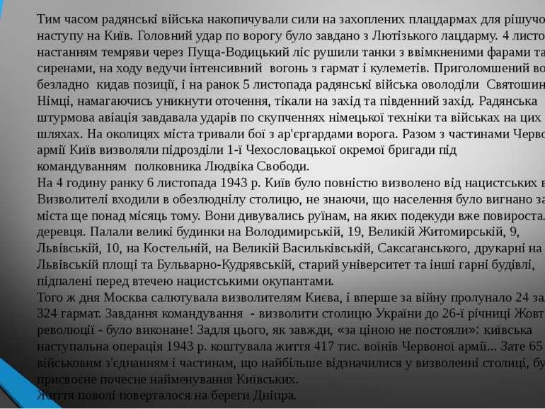 Тим часом радянські війська накопичували сили на захоплених плацдармах для рі...