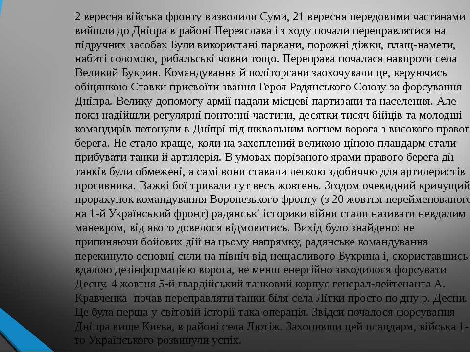 2 вересня війська фронту визволили Суми, 21 вересня передовими частинами вийш...