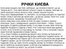 РІЧКИ КИЄВА Коли мова заходить про Київ, найперше, що спливає в пам'яті, що ц...