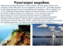 Рукотворні водойми. Найбільшою штучною водоймою поблизу Києва є Київське водо...