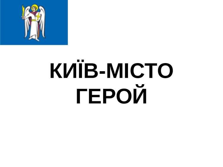КИЇВ-МІСТО ГЕРОЙ