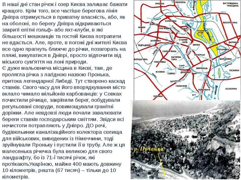 В наші дні стан річок і озер Києва залишає бажати кращого. Крім того, все час...