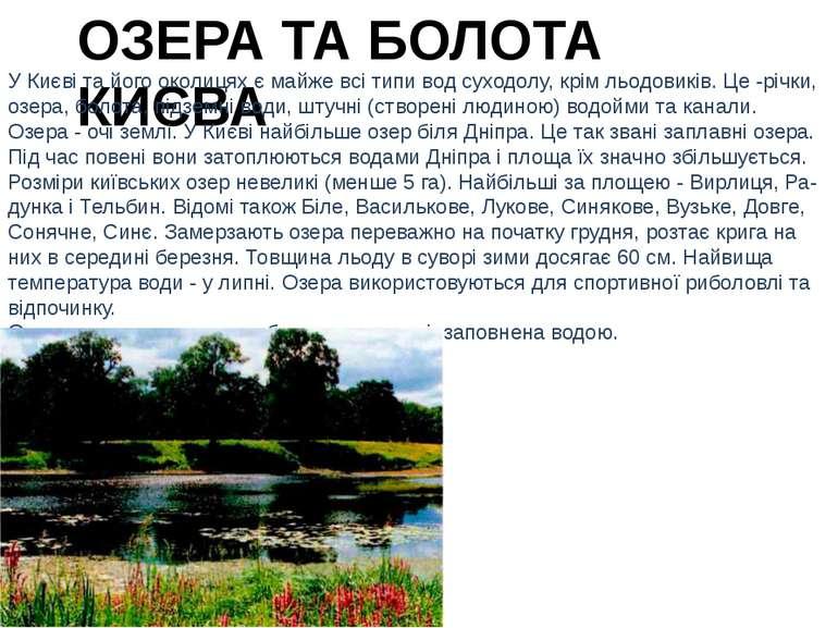 ОЗЕРА ТА БОЛОТА КИЄВА У Києві та його околицях є майже всі типи вод суходолу,...