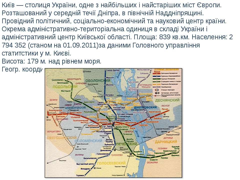 Київ — столиця України, одне з найбільших і найстаріших міст Європи. Розташов...
