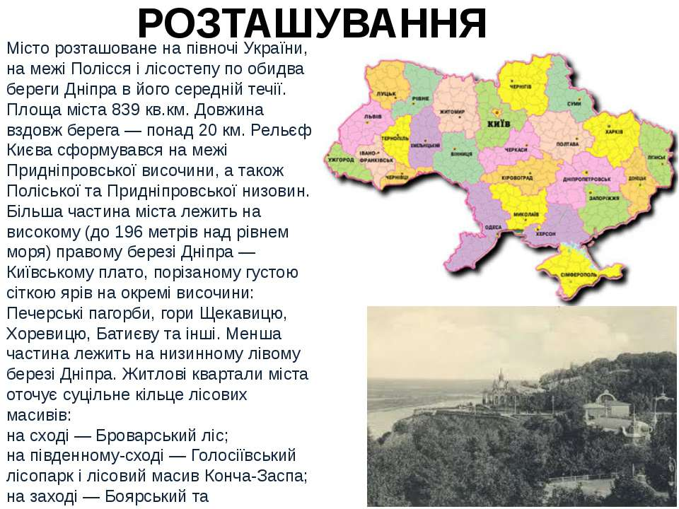 РОЗТАШУВАННЯ Місто розташоване на півночі України, на межі Полісся і лісостеп...