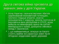 Друга світова війна призвела до значних зміну долі України. Хоча Україна і з...