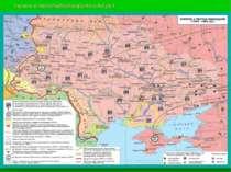 Україна в період відбудови(1943-1953рр.)