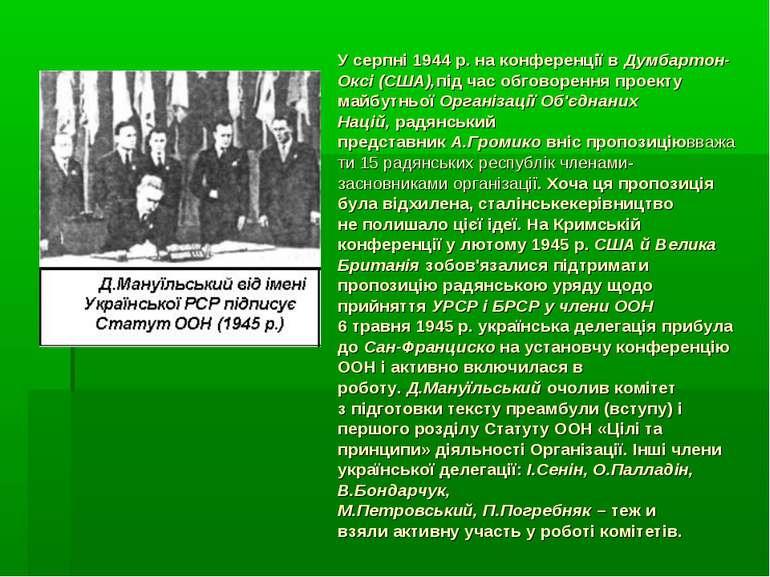 У серпні 1944р. на конференції вДумбартон-Оксі(США),під часобговоренняпр...