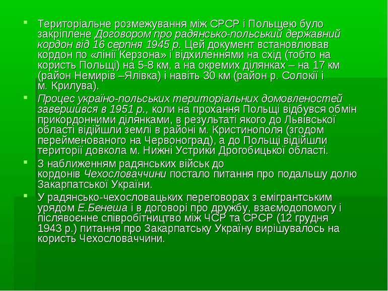 Територіальне розмежування між СРСР і Польщею було закріпленеДоговором про р...