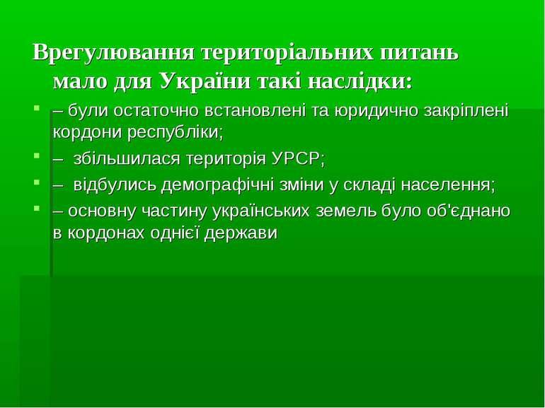 Врегулювання територіальних питань мало для України такі наслідки: –були ост...