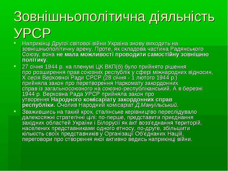 Зовнішньополітична діяльність УРСР НаприкінціДругої світовоївійни Україна з...