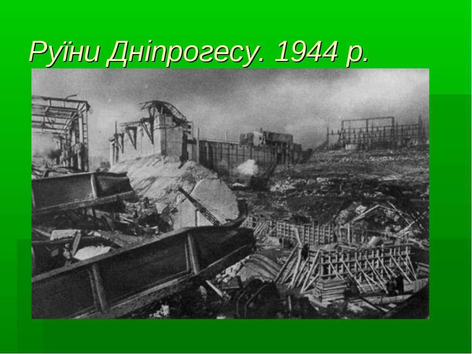Руїни Дніпрогесу. 1944р.
