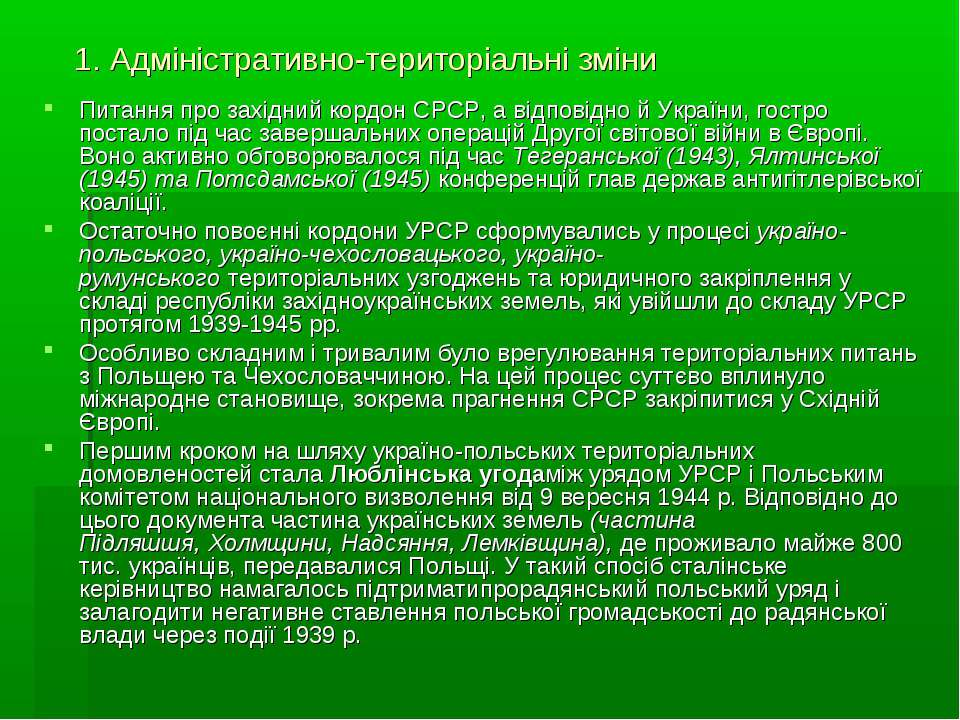 1.Адміністративно-територіальні зміни Питання про західний кордон СРСР, а ві...