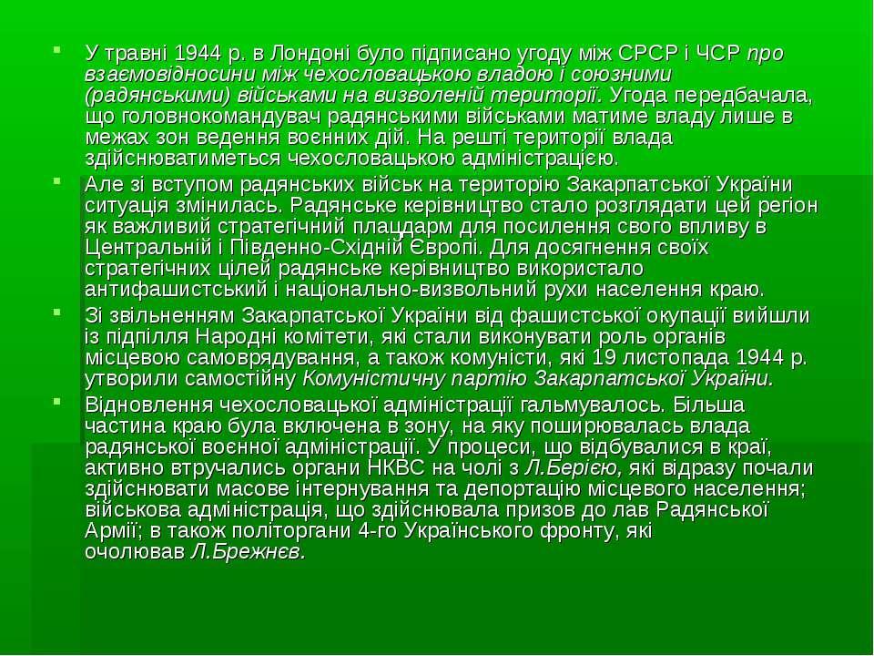 У травні 1944р. в Лондоні було підписано угоду між СРСР і ЧСРпро взаємовідн...