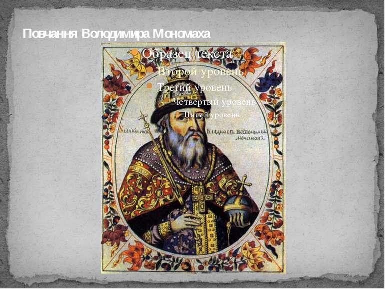 Повчання Володимира Мономаха