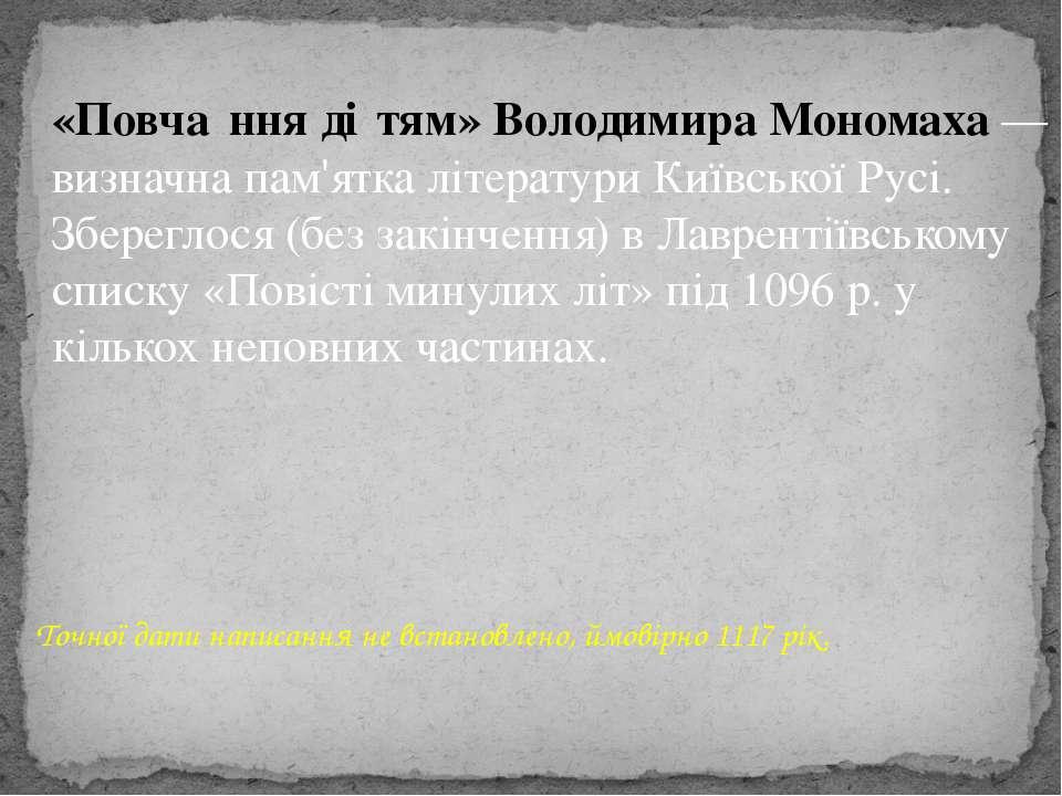«Повча ння ді тям» Володимира Мономаха — визначна пам'ятка літератури Київськ...