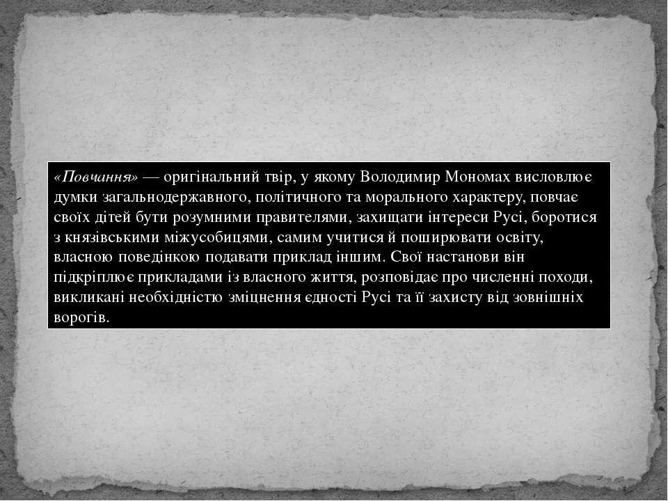 «Повчання» — оригінальний твір, у якому Володимир Мономах висловлює думки заг...